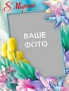 Открытка к 8 марта с тюльпанами (PSD)