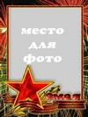 9 мая - открытка - шаблон для Photoshop (PSD)