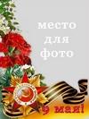 День Победы - открытка рамка (PSD)