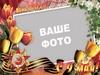 Рамка для фото День Победя (9 мая) - PSD