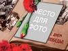 Открытка к Дню Победы - старый альбом (PSD)