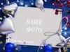 Новогодняя открытка рамка с ёлочными игрушками (psd)