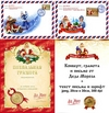 Конверт, грамота и письмо от Деда Мороза