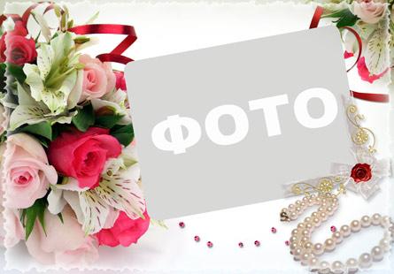 День влюбленных, 8 марта открытка, рамка для фото, photoshop шаблон скачать