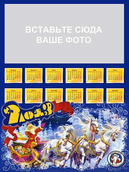 Календарь 2013 - рамка с Дедом Морозом на тройке (PSD)