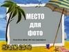 Летняя морская открытка (PSD)