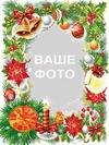 Новогодняя открытка рамка с часами (PSD)