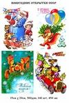 Новогодние открытки СССР скачать