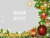 Новогодняя открытка с часами - рамка для фото (PSD)