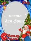 Новогодняя открытка - рамка с Дедом Морозом (PSD)