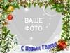 Новогодняя открытка - рамка (PSD)