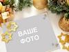 Новогодняя рамка для фото с игрушками и ёлкой (PSD)