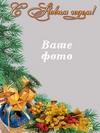 Новогодняя открытка - рамка с ёлочкой (PSD)