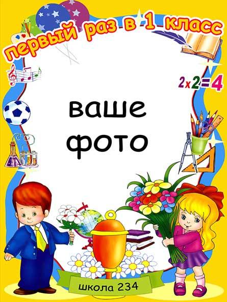 http://solncewo.ru/images/shkolnaya-ramka-k-1-sentyabrya445.jpg