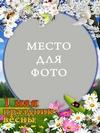 Весенняя открытка - шаблон фотооткрытки (PSD)