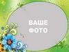 Весенняя открытка с синим цветком (PSD)